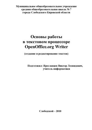 Основы работы в OpenOffice.org Writer (3 версия)