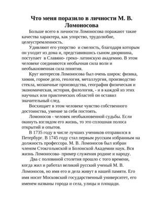 Ломоносов эссе по истории 5818