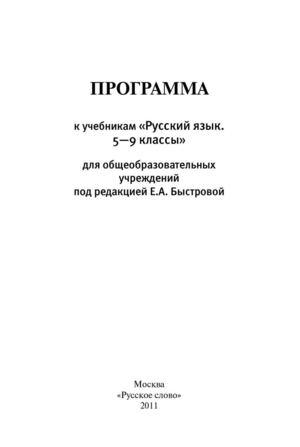 Сочинение на тему сравнение русского языка в современном мире — img 7