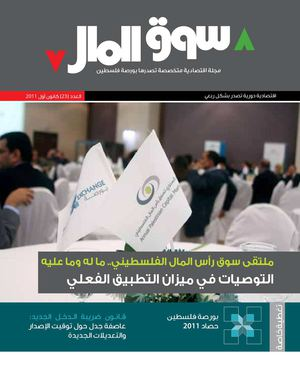 The Palestinian Capital Market Magazine - Issue 23