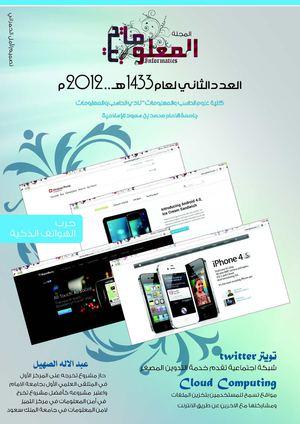2c4010554 Calaméo - information magazine - العدد الثاني