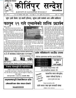 Kirtipur Sandesh Issue 31