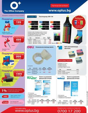 Brochure O Plus Distribution 03.2012