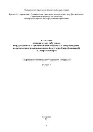 заявления на аттестацию по новому ( образцы заполнения)