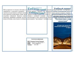 booklet_template