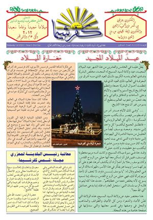 Kfarchima News Paper 2nd issue