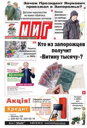 567fc4ab9cda Calaméo - Газета МИГ №13 2012