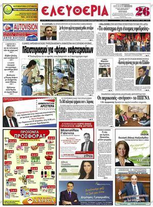 27c7bde70dd Calaméo - Eleftheria.gr_26/04/2012