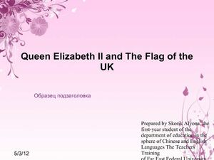 Queen Elizabeth II and The Flag of the UK