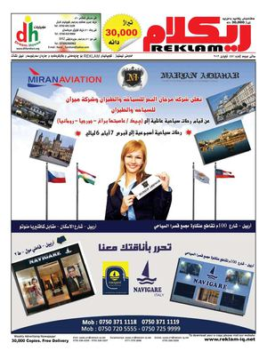Reklam issue (045)
