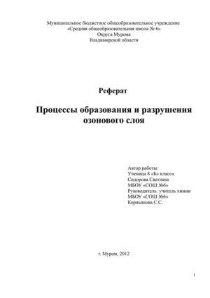Реферат по химии аэрозоли 6095