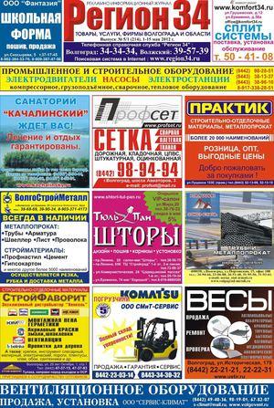 Calaméo - Регион34 Выпуск 214 май (1) 2012 г c511c4d95a4