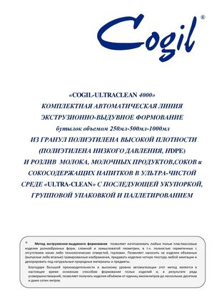 COGIL-ULTRACLEAN Bottling line ru