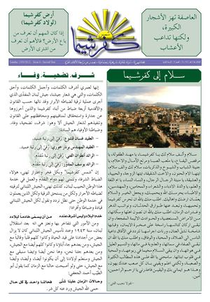 Kfarchima News Paper 6th issue