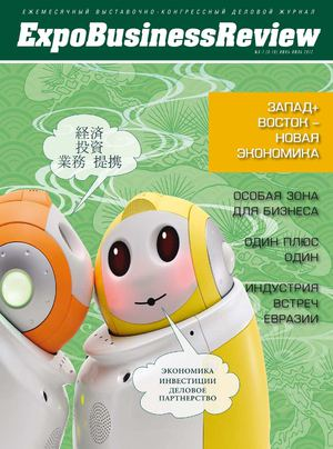 Expo Business Review №6-7 (9-10) - 2012