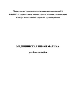 shop On Applications and Theory of Functional Equations 1969