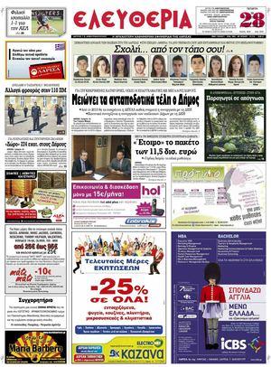 64f60f9614e Calaméo - Eleftheria.gr_29/08/2012