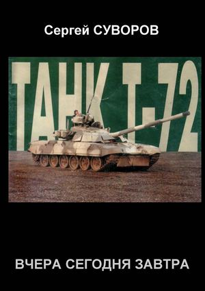 Танкомастер Special - Танк T-72