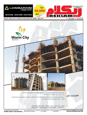 Reklam issue (060)