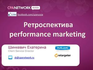 Ретроспектива perfomance marketing