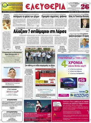 ade44c5ec50 Calaméo - Eleftheria.gr_14/10/2012