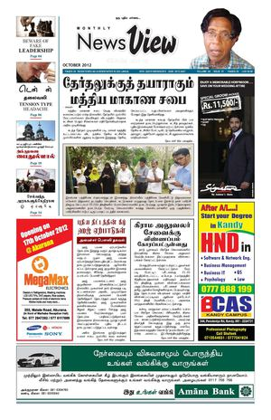 NewsView 37th Issue (September - October 2012)