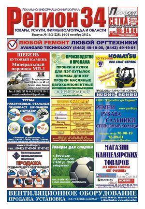 Calaméo - Регион34 выпуск 225 октябрь(2) 2012 г e58fe3a4eb0