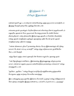 Tamil Romantic Love Stories Pdf