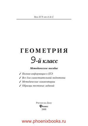 Решебник к сборнику задач н рыбкина спорник задач по геометрии для 9 10 классов