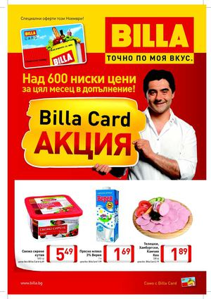 Billa Card Акция - ноември 2012