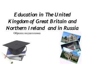 Education in Great Britain and in Russia