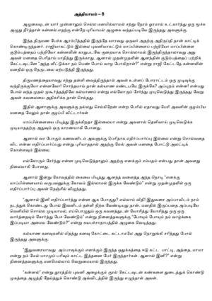 karthika karthikeyan tamil novels