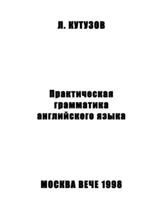 Член русской местоимения налога