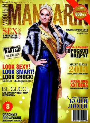 Calaméo - Журнал «Модный MANDARIN».fashion life 0c1c4209e5552