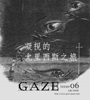 GAZE Issue No.6