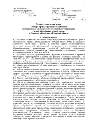 Должностная Инструкция Директора Муниципального Казенного Учреждения - фото 4