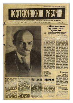 Calaméo - Нефтеюганский рабочий, выпуски за 1974 год (9-74) b7786ce4cbe