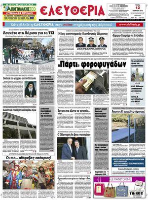 κορεατικό σκάνδαλα γνωριμιών 2014 MVM προξενιό αργή