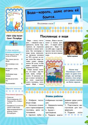 Пицы и поговорки, материалы Пути Кармы
