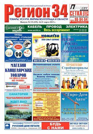 Calaméo - Регион34 выпуск 235 март(2) 2013 г 859911b2d8f