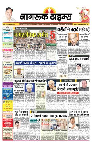 HIindi news mumbai e-paper download 8-April-2013 by Jagruk Times