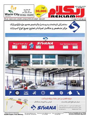 Reklam issue (079)