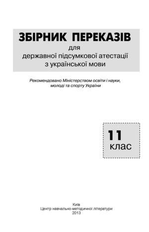 Calaméo - ДПА українська мова 11 клас (збірник) 0f681b225a43a