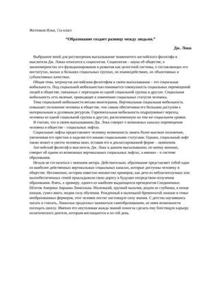 Эссе на тему образование по обществознанию 3393
