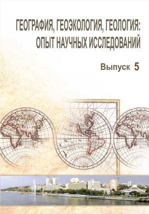 диктант 6 класс пятые сутки геолог