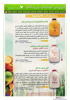 catalogue arabe