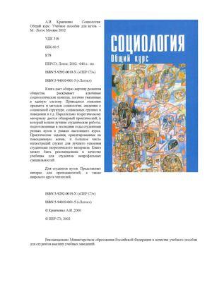 Кравченко а и социология учебник для бакалавров recipesprecept.