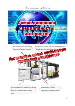 Реклама в интернете специальности продвижение сайт раменское