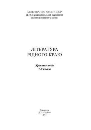 Calaméo - Лiтература piдного краю  Хрестоматiя. 7-9 кл. a440fcca4d28a