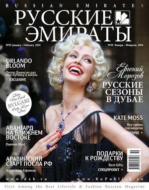 Calaméo - Russian Emirates Magazine     59   Jan - Feb 2014 ee686dc75e3